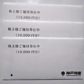 神戸物産 株主優待券