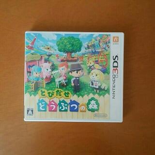 任天堂 - とびだせ どうぶつの森 3DS