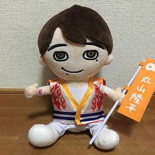 関ジャニ∞ - 丸山隆平 ぬいぐるみ GR8ESTBOY