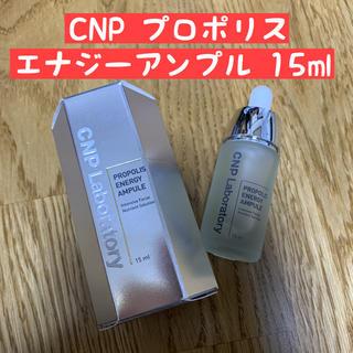 チャアンドパク(CNP)のCNP プロポリス エナジーアンプル 15ml(美容液)