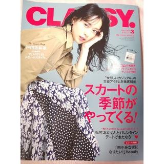 コウブンシャ(光文社)のCLASSY. (クラッシィ)  3月号(ファッション)