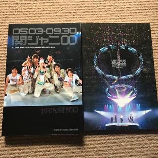 関ジャニ∞ - 関ジャニ∞「えっ!ホンマ!?ビックリ!! tour 2007」密着ドキュメント写