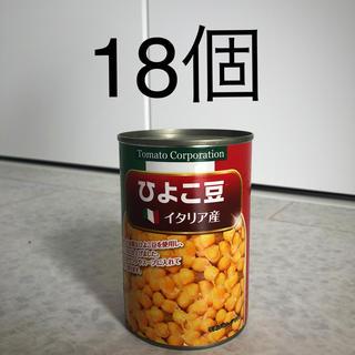 手渡し800円❤️ひよこ豆❤️賞味期限切れ(その他)