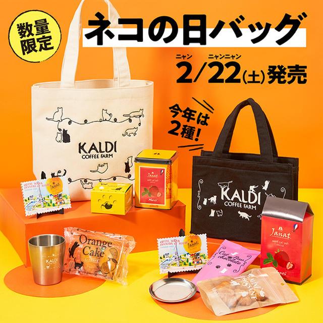 KALDI(カルディ)のKALDI ネコの日 ねこ カルディ  レディースのバッグ(トートバッグ)の商品写真