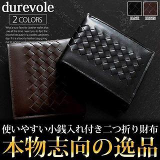 ⭐️本革レザー編み込み二つ折り短財布⭐️カードスロット×16☆箱付き★ブラック