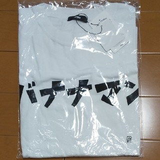 新品・未使用☆バナナマンライブTシャツ(お笑い芸人)