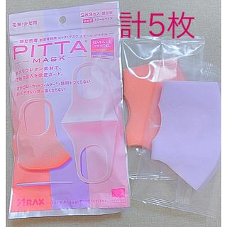ピッタ マスク 5枚 スモール ピンク 新品 未使用 花粉