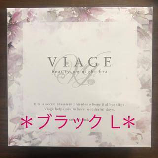 【新品】Viage ヴィアージュ ビューティーアップナイトブラ*ブラックLサイズ