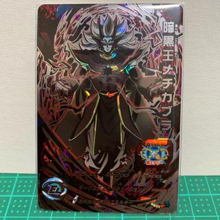 ドラゴンボール - ドラゴンボールヒーローズ 暗黒王メチカブラ