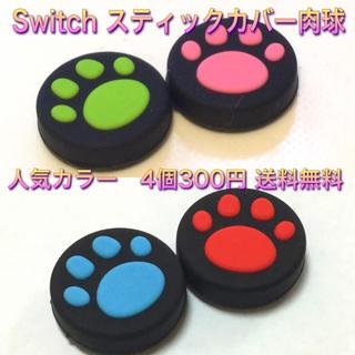 新品♦️任天堂Switch lithe 用 スティックカバー  4個(その他)