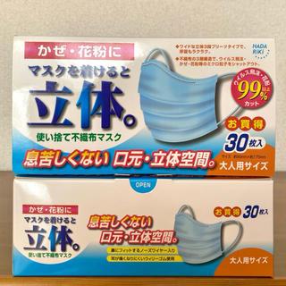 ✿使い捨てマスク✿大人用サイズ30枚×2箱(計60枚)