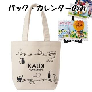 カルディ(KALDI)のカルディ ネコの日バッグ プレミアム(トートバッグ)