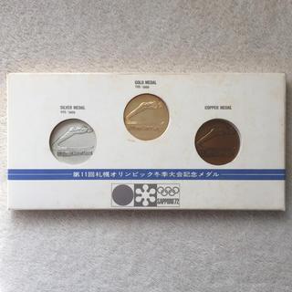 札幌オリンピック冬季大会記念メダル