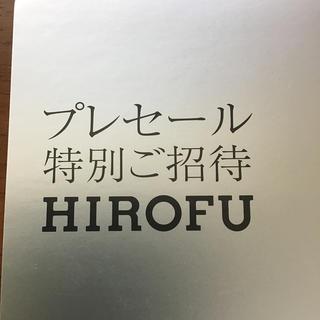 ヒロフ HIROFU プレセール ファミリーセール 3/5 (木曜日)
