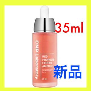 チャアンドパク(CNP)の【CNP チャアンドパク】レッドプロポリスアンプル 35ml(美容液)