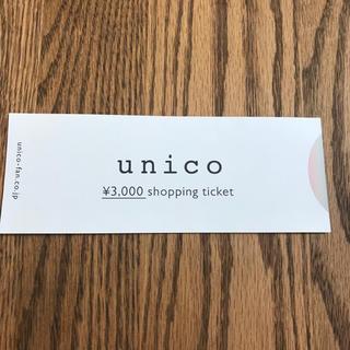 ウニコ(unico)のウニコ unico ¥3,000 shopping ticket(ショッピング)