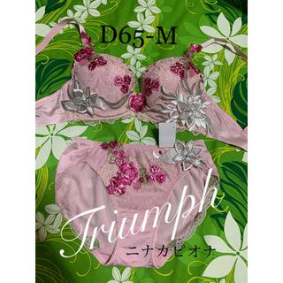 Triumph - D65-M・トリンプ ・ニナカピオナ・ピンク系・銀糸豪華刺繍