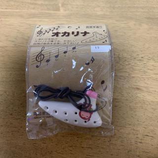 オカリナ(楽器のおもちゃ)