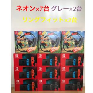 Nintendo Switch - 任天堂 Switch ネオン×7 グレー×2 リングフィットアドベンチャー×3