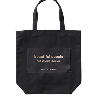 beautiful people - BLACK Beautiful People ネームタグ トート バッグ 黒