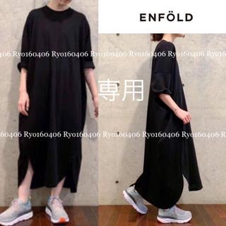 ENFOLD - 1回美品⭐️エンフォルド⭐️ファインポンチ ポンチョドレス/フリー/ブラック