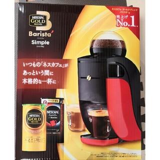 ネスレ(Nestle)のネスカフェ バリスタ シンプル(コーヒーメーカー)