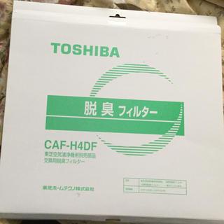 トウシバ(東芝)の東芝 空気清浄機交換用脱臭フィルター CAF-H4DF(空気清浄器)