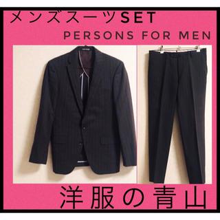 青山 - 3連休大特価!メンズスーツ 【persons for men 】洋服の青山
