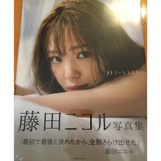 好きになるよ? 藤田ニコル写真集