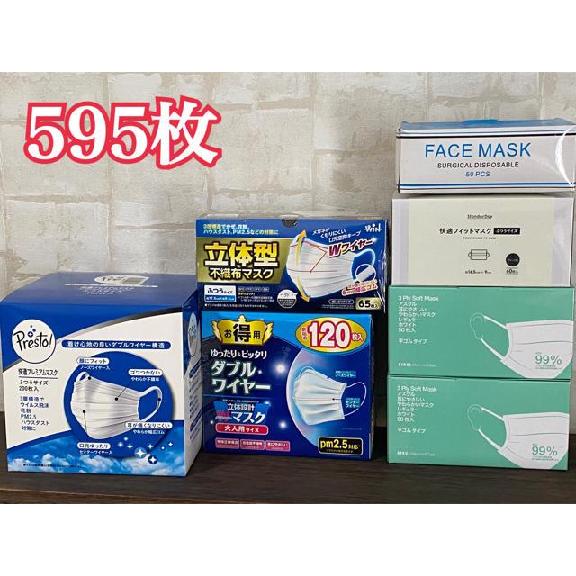 マスク 4層 / 【595枚】 マスク セット Presto!  快適 プレミアム 立体型 不織布の通販