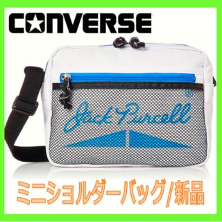 コンバース(CONVERSE)のコンバース ジャックパーセル ミニショルダー ホワイト CJ1958053(ショルダーバッグ)
