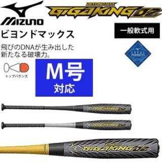 MIZUNO - 野球 ミズノ ギガキング02