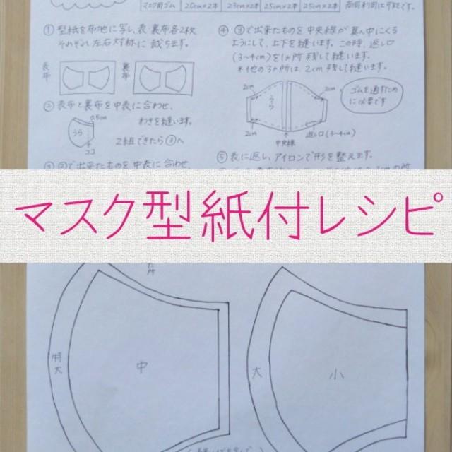 ドクターシーラボ マスク 、 ハンドメイド マスク 型紙付レシピ マスクゴムセットの通販