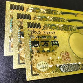 最高品質 純金一万円札 3枚 縁起物 財布に