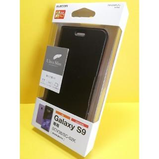 エレコム(ELECOM)のGalaxy S9用ソフトレザーカバー/薄型/磁石付(Androidケース)