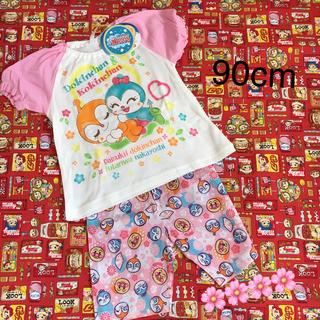 【新品/90cm】ドキンちゃん&小きんちゃんパジャマ