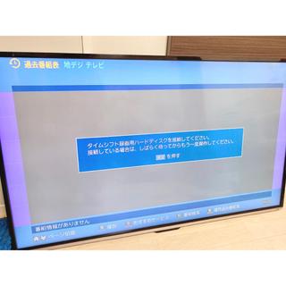 トウシバ(東芝)の最終セール❗■TOSHIBA カラー液晶テレビ 58インチ(テレビ)