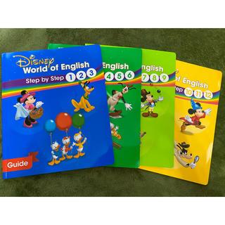 DWE ディズニー英語システム ステップバイステップ ガイド guide