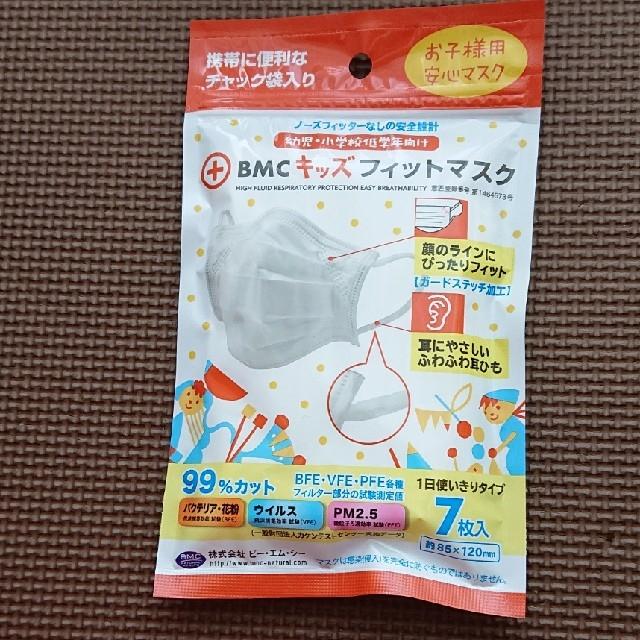 マスク ゼロ 、 BMC キッズ フィットマスク 7枚入りの通販 by ふう's shop