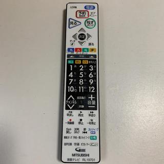 ミツビシデンキ(三菱電機)の● MITSUBISHI 三菱 テレビリモコン RL19701 ☆送料無料(テレビ)