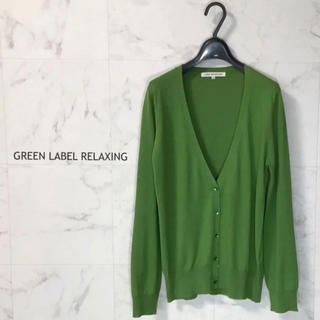 green label relaxing - ◆GREEN LABEL RELAXING◆Vネックカーディガン◆サイズ40