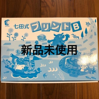 七田式プリントB 正規品 新品未使用