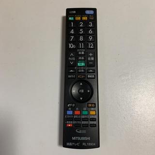 ミツビシデンキ(三菱電機)の● MITSUBISHI 三菱 テレビリモコン RL18904 ☆送料無料(テレビ)
