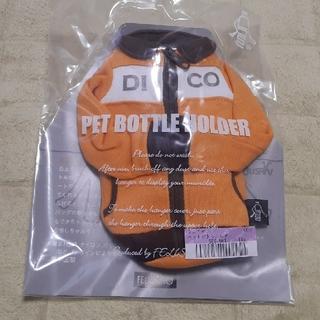 フェリシモ(FELISSIMO)のミュニデ ペットボトルホルダー(500ml用)(日用品/生活雑貨)