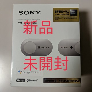 SONY - 【送料込】SONY ワイヤレスイヤホン WF-1000XM3 シルバー