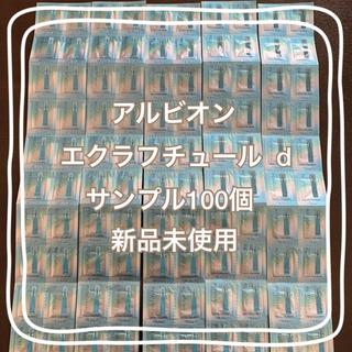 ALBION - エクラフチュール   d   美容液 サンプル100個
