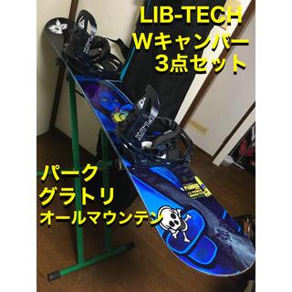 リブテック(LIB TECH)のオールマウンテン lib tech3点セット jamie lynn 154cm(ボード)