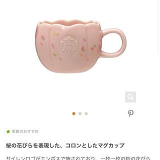 スターバックスコーヒー(Starbucks Coffee)のStarbucks 桜 マグカップ 完売品(グラス/カップ)