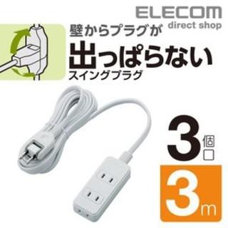 エレコム(ELECOM)の延長コード 3個口 3m(その他)