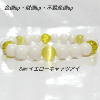 b401 金運up財運up不動産運up(イエローキャッツアイ)